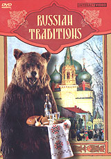 Russian Traditions (Russian Folklore) Серия: Русские традиции инфо 3139d.